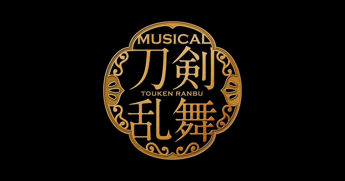 ミュージカル『刀剣乱舞』公式ホームページ