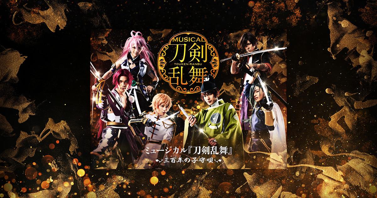 ARCHIVE - 三百年の子守唄 | ミュージカル『刀剣乱舞』公式ホームページ