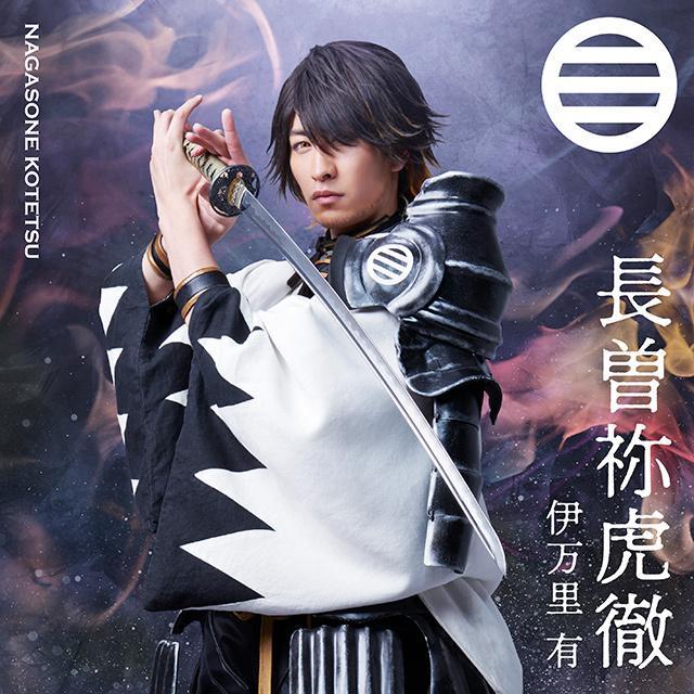 https://musical-toukenranbu.jp/s3/skiyaki/uploads/artist_photo/image/4280/TR_MU_WEB_chara_05.jpg