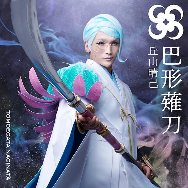 https://musical-toukenranbu.jp/s3/skiyaki/uploads/artist_photo/image/4281/TR_MU_WEB_chara_06.jpg