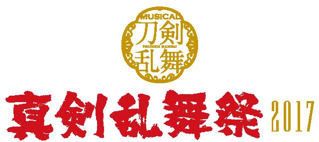 真剣乱舞祭2017
