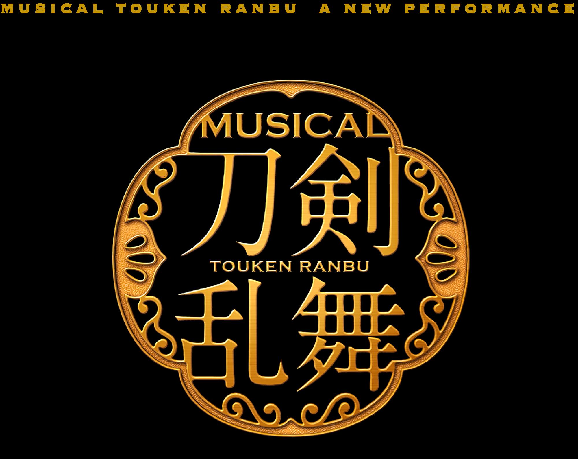 ミュージカル『刀剣乱舞』メインロゴ