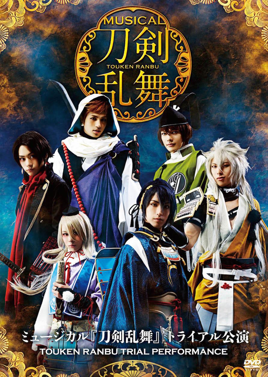 ミュージカル『刀剣乱舞』 トライアル公演 DVD 公式通販にて予約販売開始!