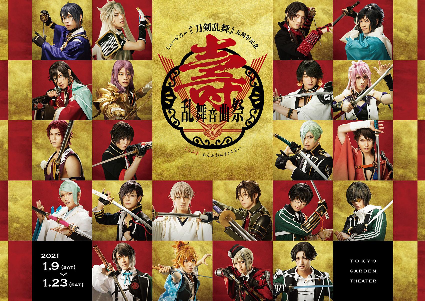 刀剣 乱舞 公式 サイト