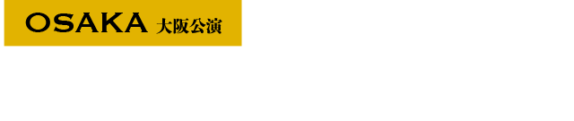 ■大阪 2017年4月1日(土)~4月9日(日) 梅田芸術劇場 メインホール