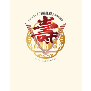 【Blu-ray】ミュージカル『刀剣乱舞』五周年記念壽乱舞音曲祭[初回限定盤]
