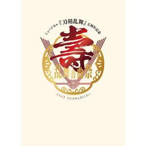 【DVD】ミュージカル『刀剣乱舞』五周年記念壽乱舞音曲祭[初回限定盤]