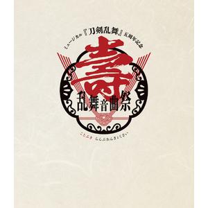 【Blu-ray】ミュージカル『刀剣乱舞』五周年記念壽乱舞音曲祭[通常盤]