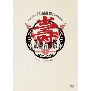 【DVD】ミュージカル『刀剣乱舞』五周年記念壽乱舞音曲祭[通常盤]
