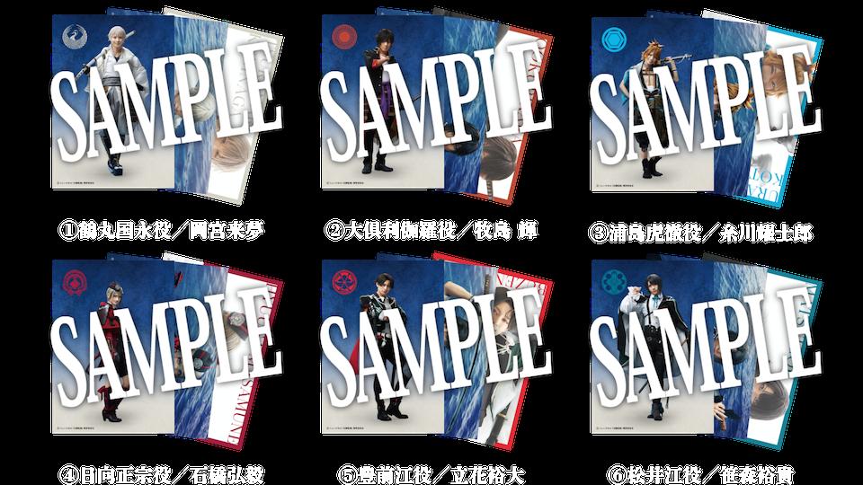 【静かの海のパライソ 2021年版】ブロマイド 刀剣男士(戦闘ver.)6種セット<特典付き>