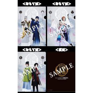 クリアファイル【3枚セット】