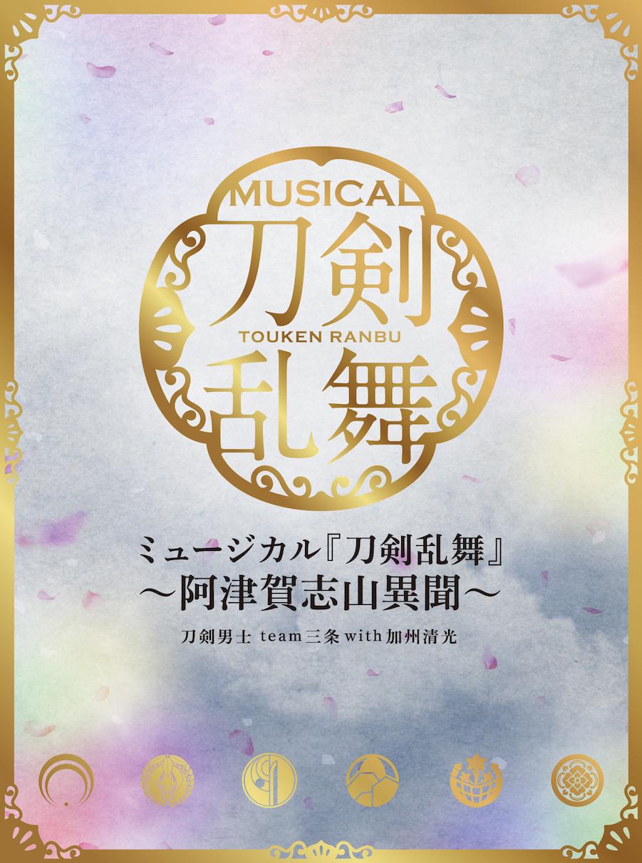 1st アルバム「ミュージカル『刀剣乱舞』 ~阿津賀志山異聞~」【初回限定盤A】(CD2枚組24曲+ソングトラック1枚) *計CD3枚組