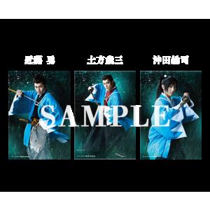 【幕末天狼傳】ブロマイド 近藤・土方・沖田 3枚セット