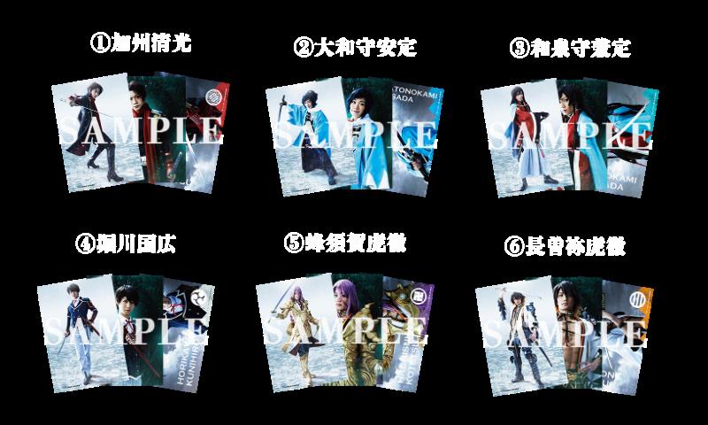 【幕末天狼傳】ブロマイド 刀剣男士(1部衣裳)6種セット