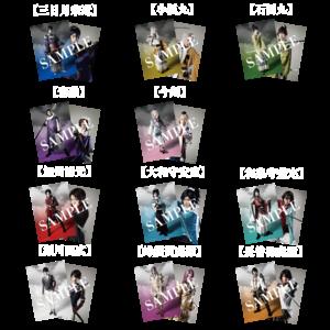 【真剣乱舞祭】ブロマイド刀剣男士(本公演1部衣裳)11種セット