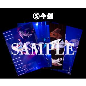 【プレミアム会員限定LIVE】ブロマイド(⑤今剣役/大平峻也)
