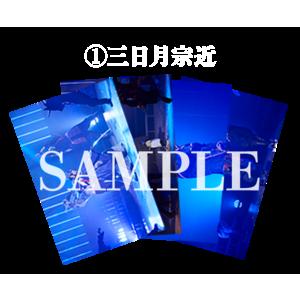 【プレミアム会員限定LIVE】ブロマイド(①三日月宗近役/黒羽麻璃央)