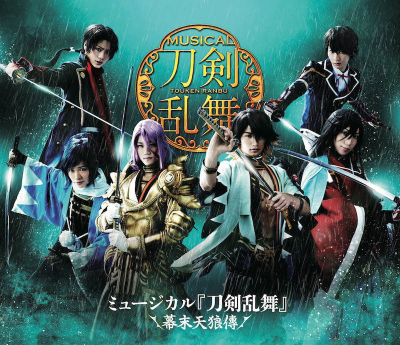 【Blu-ray】ミュージカル『刀剣乱舞』 〜幕末天狼傳〜