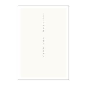 【写真集】ミュージカル刀剣乱舞 回想録 嚴島神社