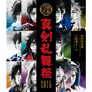 【Blu-ray】ミュージカル『刀剣乱舞』 〜真剣乱舞祭 2016〜