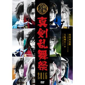 【DVD】ミュージカル『刀剣乱舞』 〜真剣乱舞祭 2016〜