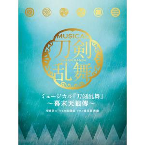 CDアルバム「ミュージカル『刀剣乱舞』 ~幕末天狼傳~」初回限定盤A