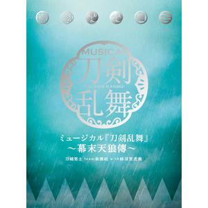 CDアルバム「ミュージカル『刀剣乱舞』 ~幕末天狼傳~」初回限定盤B