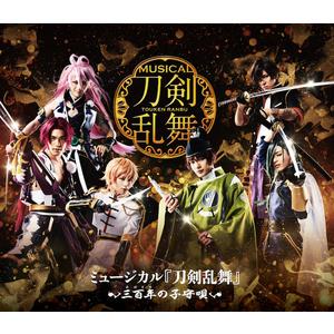 【Blu-ray】ミュージカル『刀剣乱舞』 〜三百年の子守唄〜