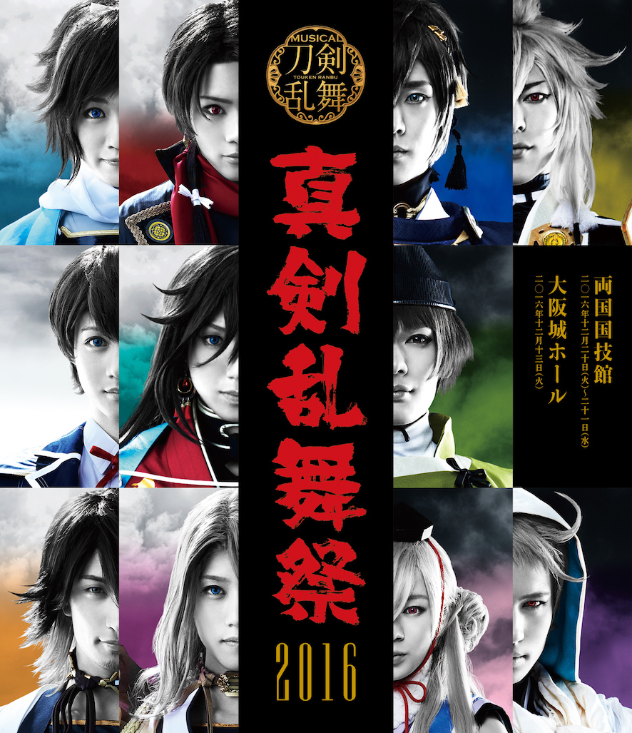Shinkenranbusai2016_bluray