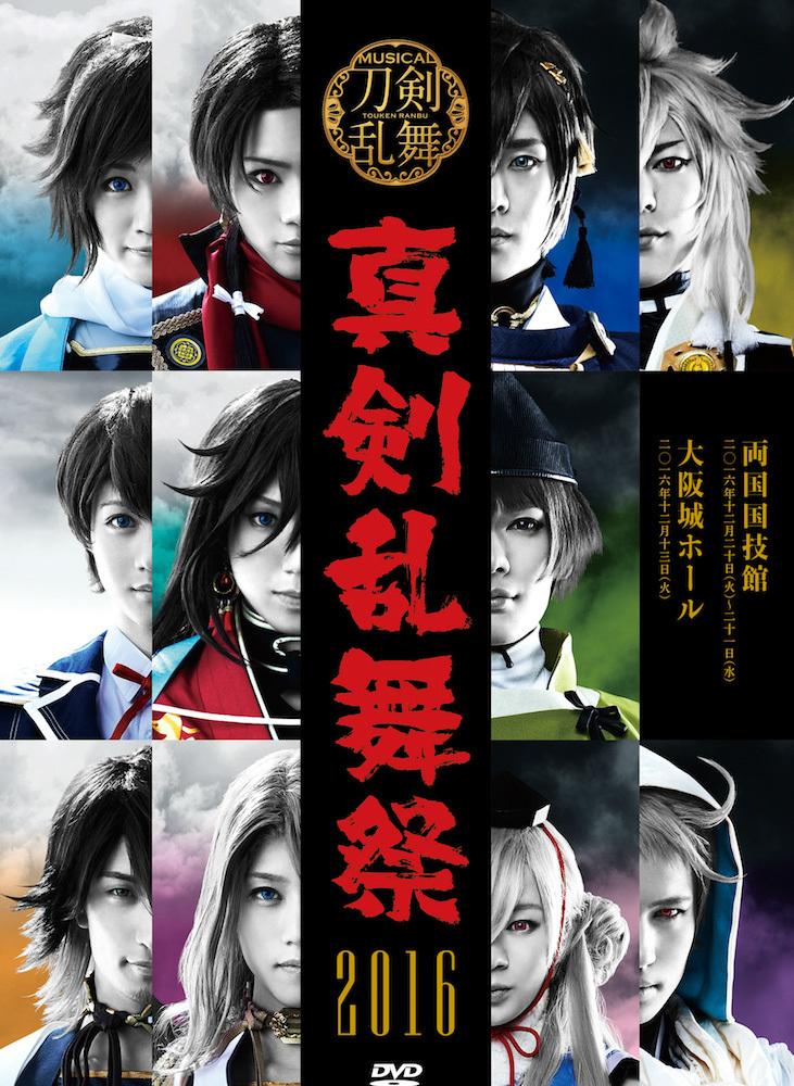 Shinkenranbusai2016_dvd