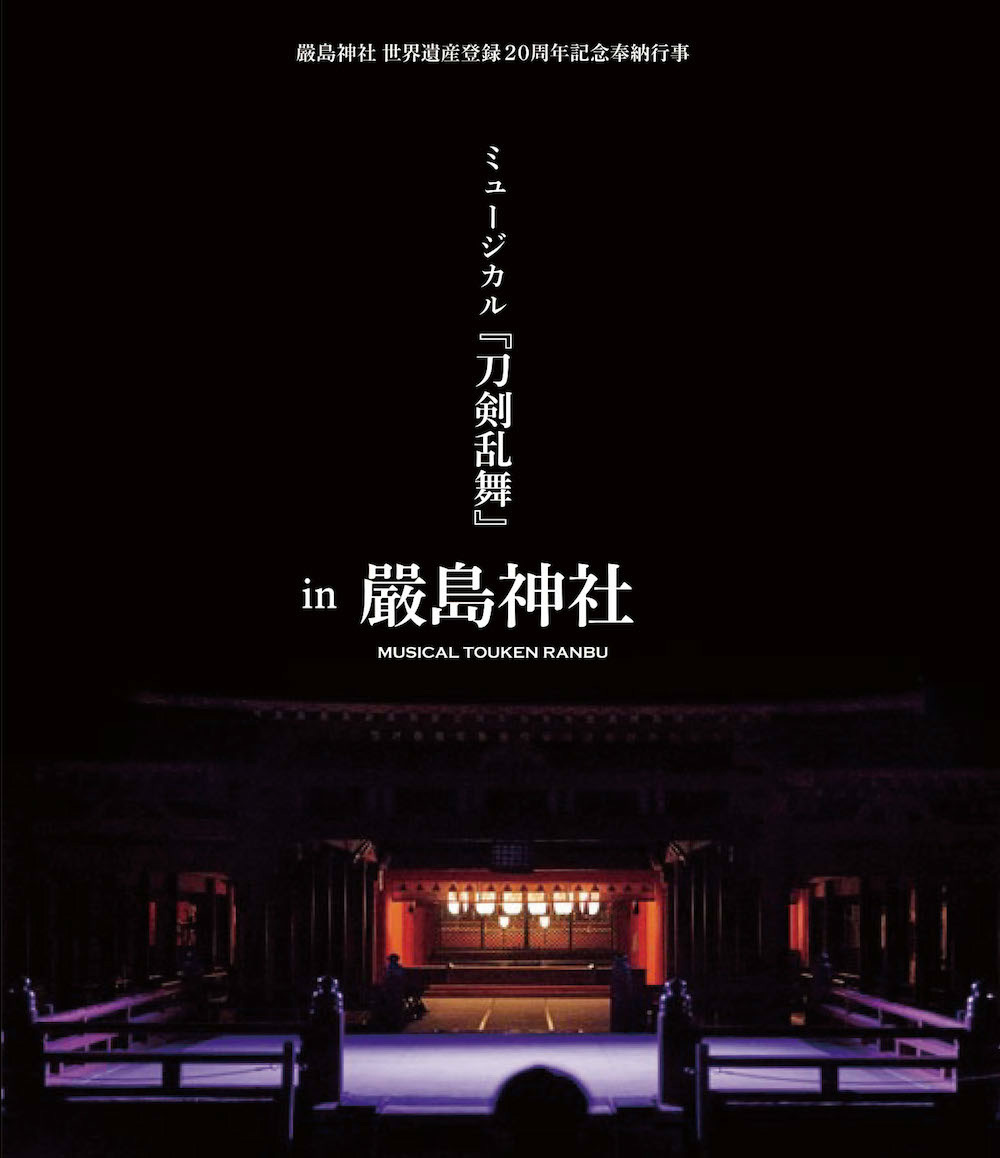 Itsukushima_bluray