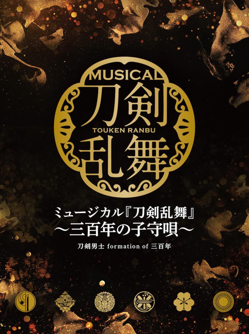 【特典なし】3rdアルバム ミュージカル『刀剣乱舞』 〜三百年の子守唄〜 初回限定盤A