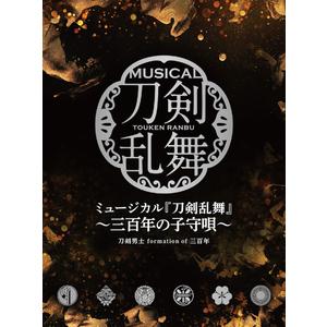 【特典なし】3rdアルバム ミュージカル『刀剣乱舞』 〜三百年の子守唄〜 初回限定盤B