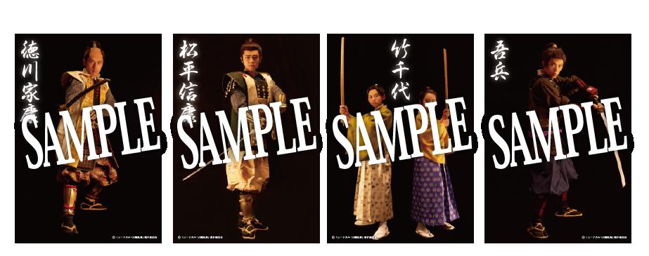 【真剣乱舞祭2017】ブロマイド 家康・信康・竹千代・吾兵 4枚セット