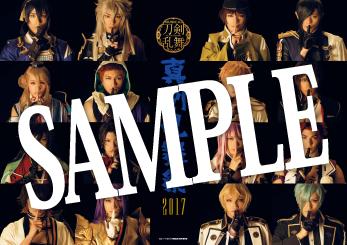 【真剣乱舞祭2017】ブロマイド 刀剣男士(1部衣裳)16種全セット