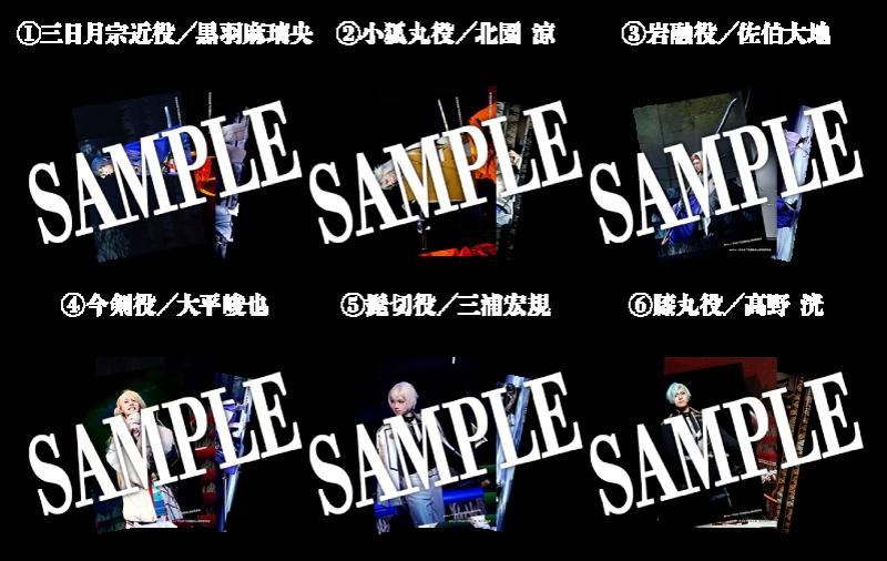 【つはものどもがゆめのあと】刀剣男士 舞台写真ブロマイド1部6種セット ※特典付