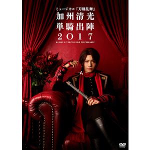 【DVD】ミュージカル『刀剣乱舞』 加州清光 単騎出陣2017
