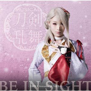 BE IN SIGHT(予約限定盤D) *今剣メインジャケット