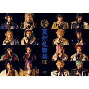 【DVD】ミュージカル『刀剣乱舞』 〜真剣乱舞祭2017〜