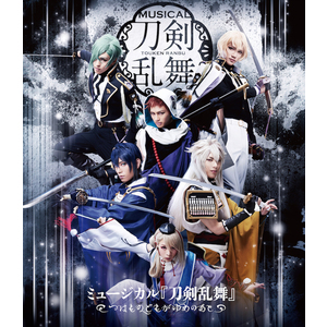 【Blu-ray】ミュージカル『刀剣乱舞』 〜つはものどもがゆめのあと〜