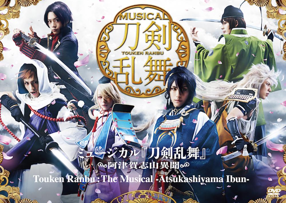 ミュージカル『刀剣乱舞』 ~阿津賀志山異聞~Touken Ranbu:The Musical -Atsukashiyama Ibun-