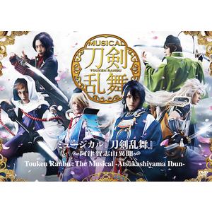 ミュージカル『刀剣乱舞』 ~阿津賀志山異聞~<br>Touken Ranbu:The Musical -Atsukashiyama Ibun-