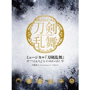 CDアルバム ミュージカル『刀剣乱舞』 〜つはものどもがゆめのあと〜 初回限定盤A