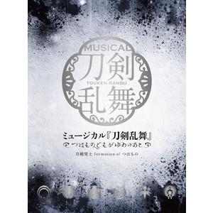 CDアルバム ミュージカル『刀剣乱舞』 〜つはものどもがゆめのあと〜 初回限定盤B