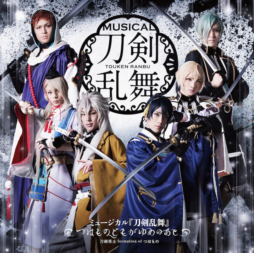 CDアルバム ミュージカル『刀剣乱舞』 〜つはものどもがゆめのあと〜 通常盤