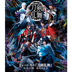 【Blu-ray】ミュージカル『刀剣乱舞』 〜結びの響、始まりの音〜