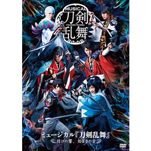【DVD】ミュージカル『刀剣乱舞』 〜結びの響、始まりの音〜