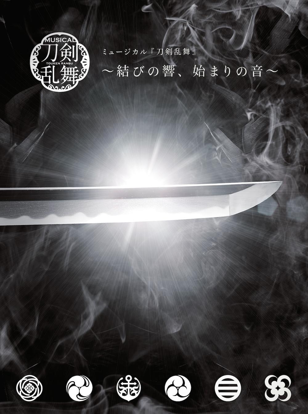 5thアルバム ミュージカル『刀剣乱舞』 ~結びの響、始まりの音~ 初回限定盤A