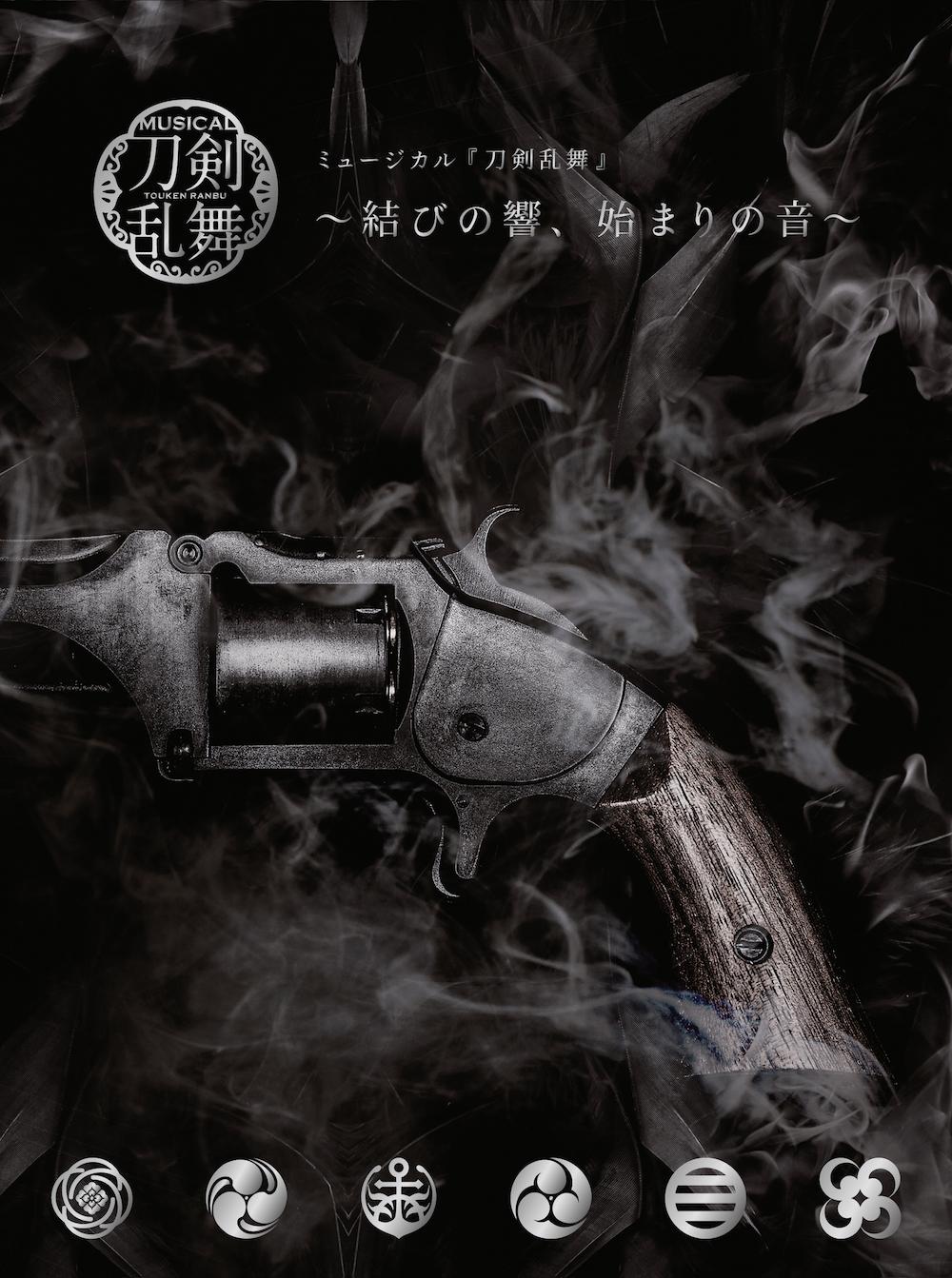 5thアルバム ミュージカル 刀剣乱舞 結びの響 始まりの音 初回