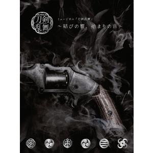 5thアルバム ミュージカル『刀剣乱舞』 ~結びの響、始まりの音~ 初回限定盤B